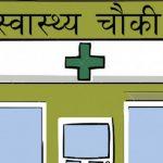 स्वास्थ्य केन्द्र भवनका निर्माण शुरु